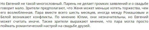 Евгений Ромашов и Юлия Белая планируют пожениться