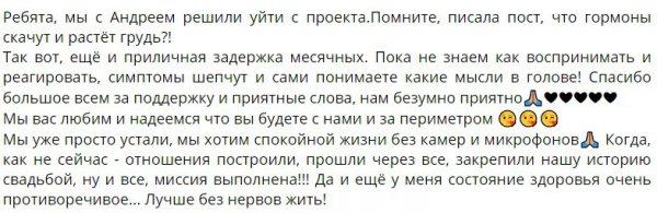 Розалия Райсон с Андреем Шабариным покидают проект