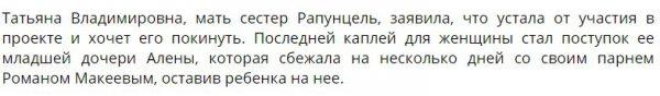 Татьяна Владимировна пытается сбежать с проекта