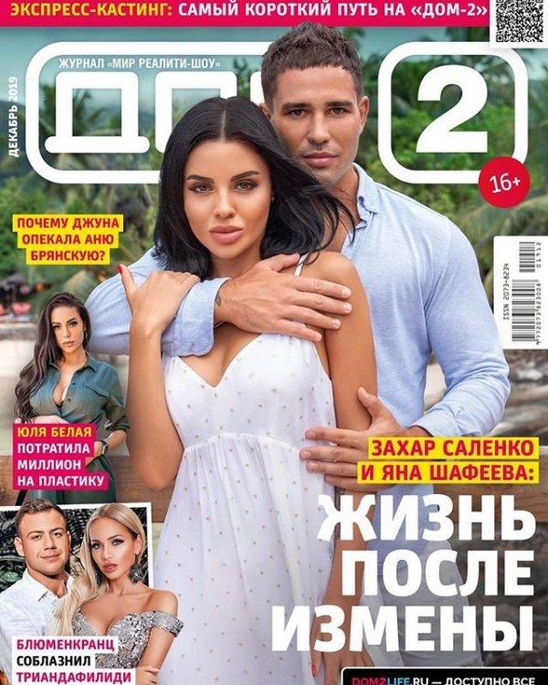 Новости журнала Дом-2 за 26 ноября 2019