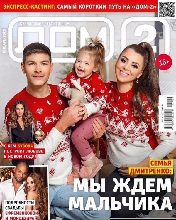 Дмитрий Дмитренко рекламирует своё интервью