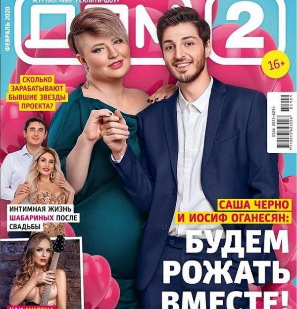 Новости журнала Дом-2 за 29 января 2020