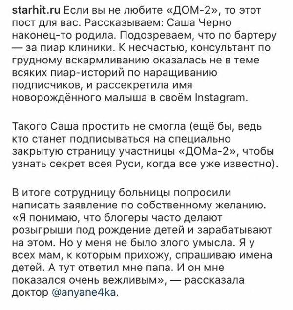 Александра Черно прокомментировала увольнение сотрудницы роддома